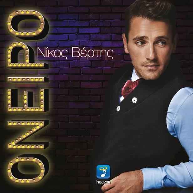 """Νίκος Βέρτης: Δείτε το lyric video του νέου του single """"Όνειρο""""!"""