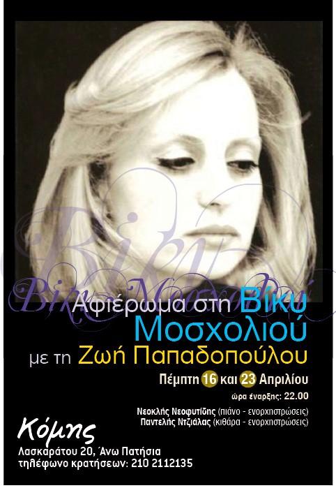 Αφιέρωμα στη Βίκυ Μοσχολιού με την Ζωή Παπαδοπούλου - Πέμπτη 16 και 23 Απριλίου!