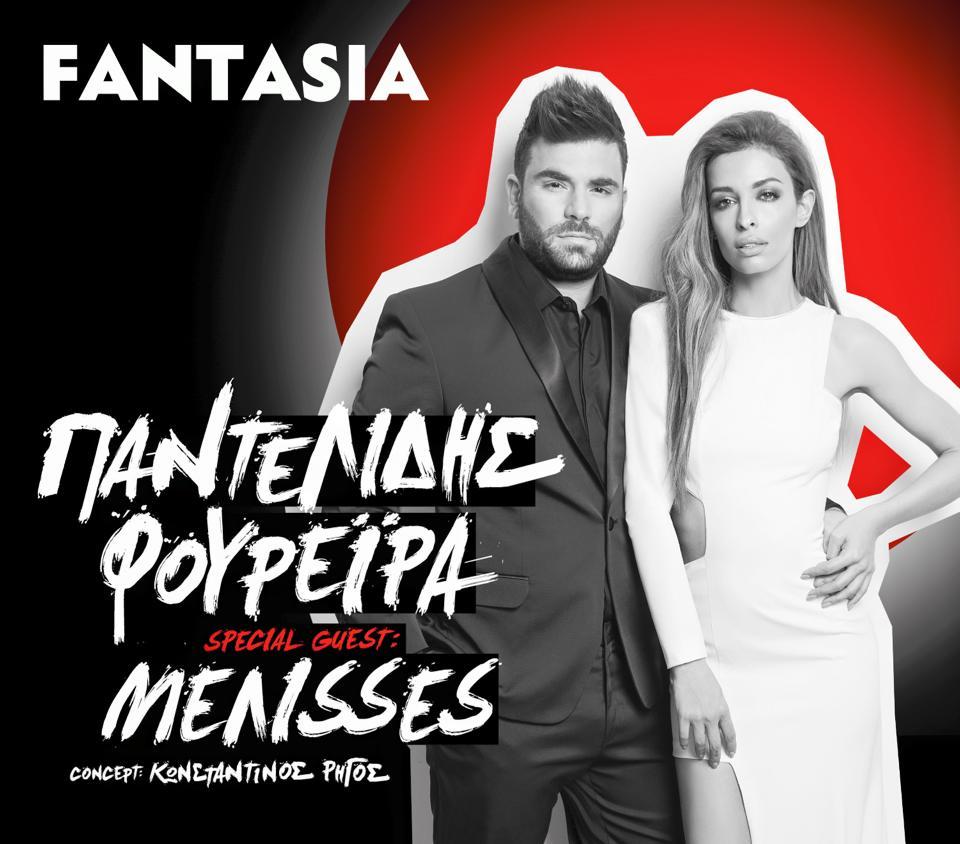 Παντελής Παντελίδης - Ελένη Φουρέιρα - Μέλισσες | Δείτε τις αφίσες του Fantasia!