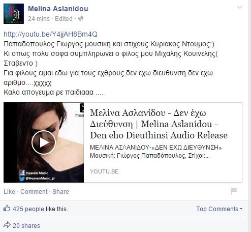 Μελίνα Ασλανίδου: Το μήνυμα ηχηρό μήνυμα στο Facebook για τους εχθρούς της