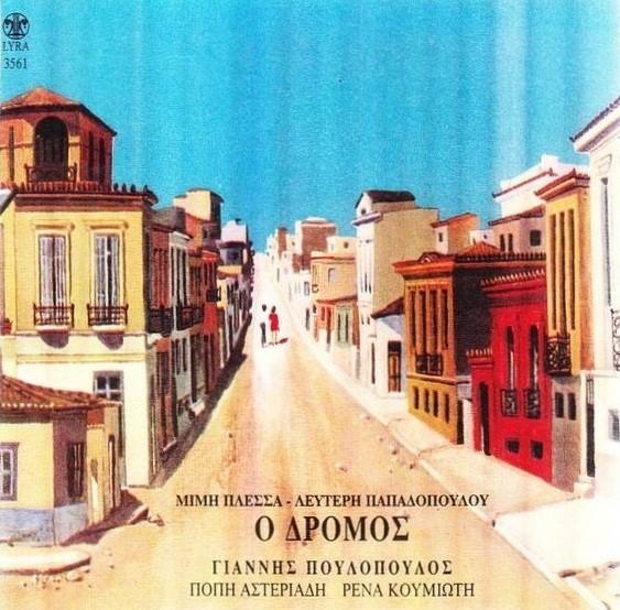 «Ο Δρόμος – Μίμης Πλέσσας & Λευτέρης Παπαδόπουλος
