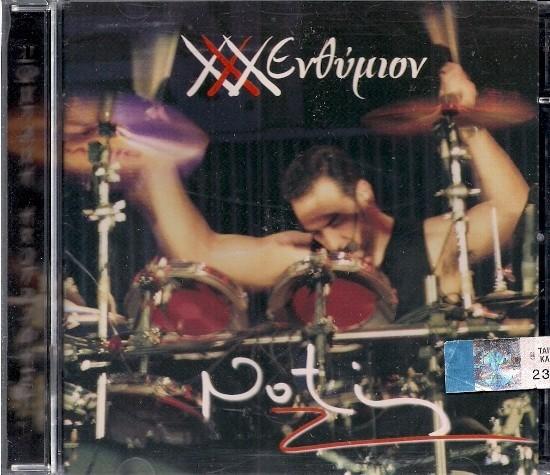 «ΧΧΧ ενθύμιον – Νότης Σφακιανάκης» (1999) 370.000 αντίτυπα
