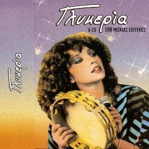 «Με την Γλυκερία στην όμορφη νύχτα – Γλυκερία» (1983) 350.000 αντίτυπα