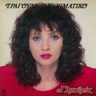 «Τραγούδι αισθηματικό – Γλυκερία» (1985) 400.000 αντίτυπα