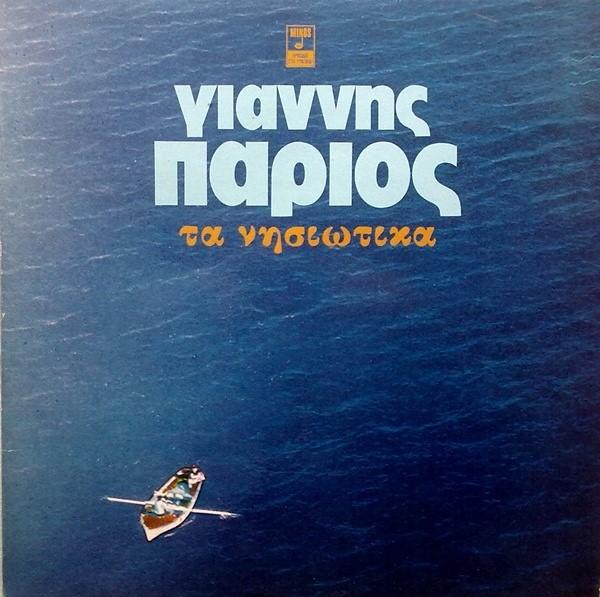 «Τα νησιώτικα – Γιάννης Πάριος» (1982) 800.000 αντίτυπα