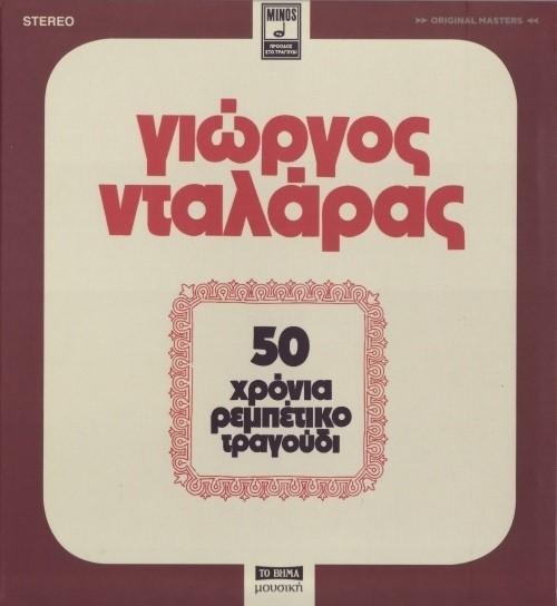 «50 χρόνια ρεμπέτικο τραγούδι – Γιώργος Νταλάρας» 500.000 αντίτυπα