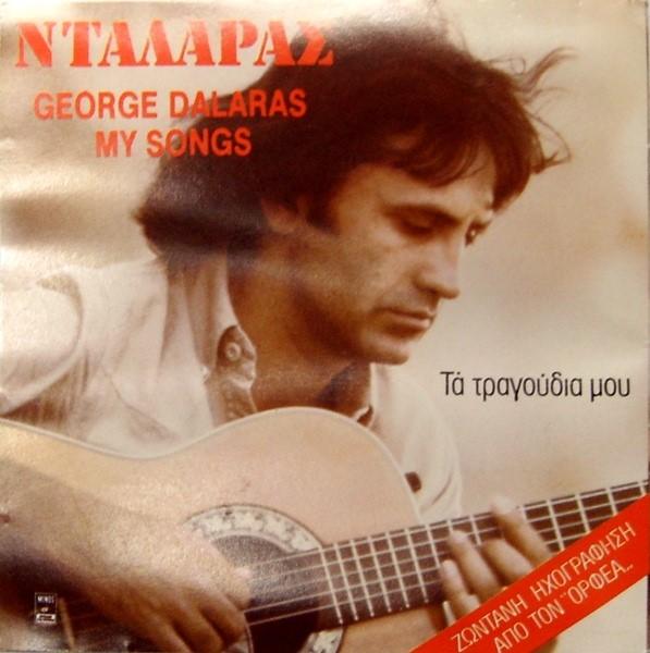 «Τα τραγούδια μου – Γιώργος Νταλάρας» (1983) 700.000 αντίτυπα
