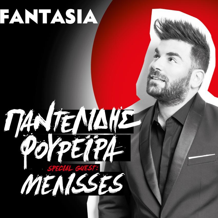 Παντελής Παντελίδης - Ελένη Φουρέιρα - Μέλισσες   Δείτε τις αφίσες του Fantasia!