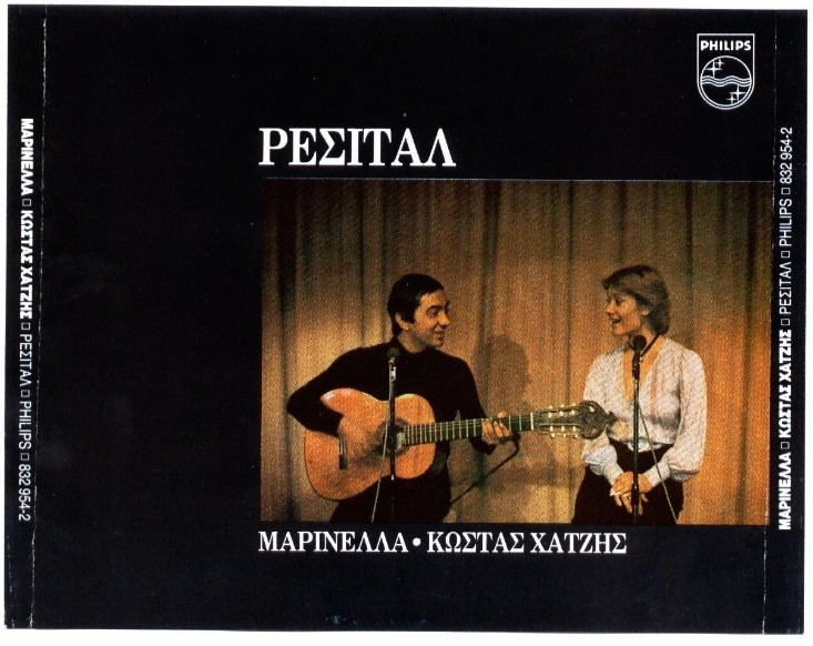 «Ρεσιτάλ – Μαρινέλλα & Κώστας Χατζής» (1976) 300.000 αντίτυπα