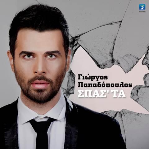 Σπάστα - Γιώργος Παπαδόπουλος
