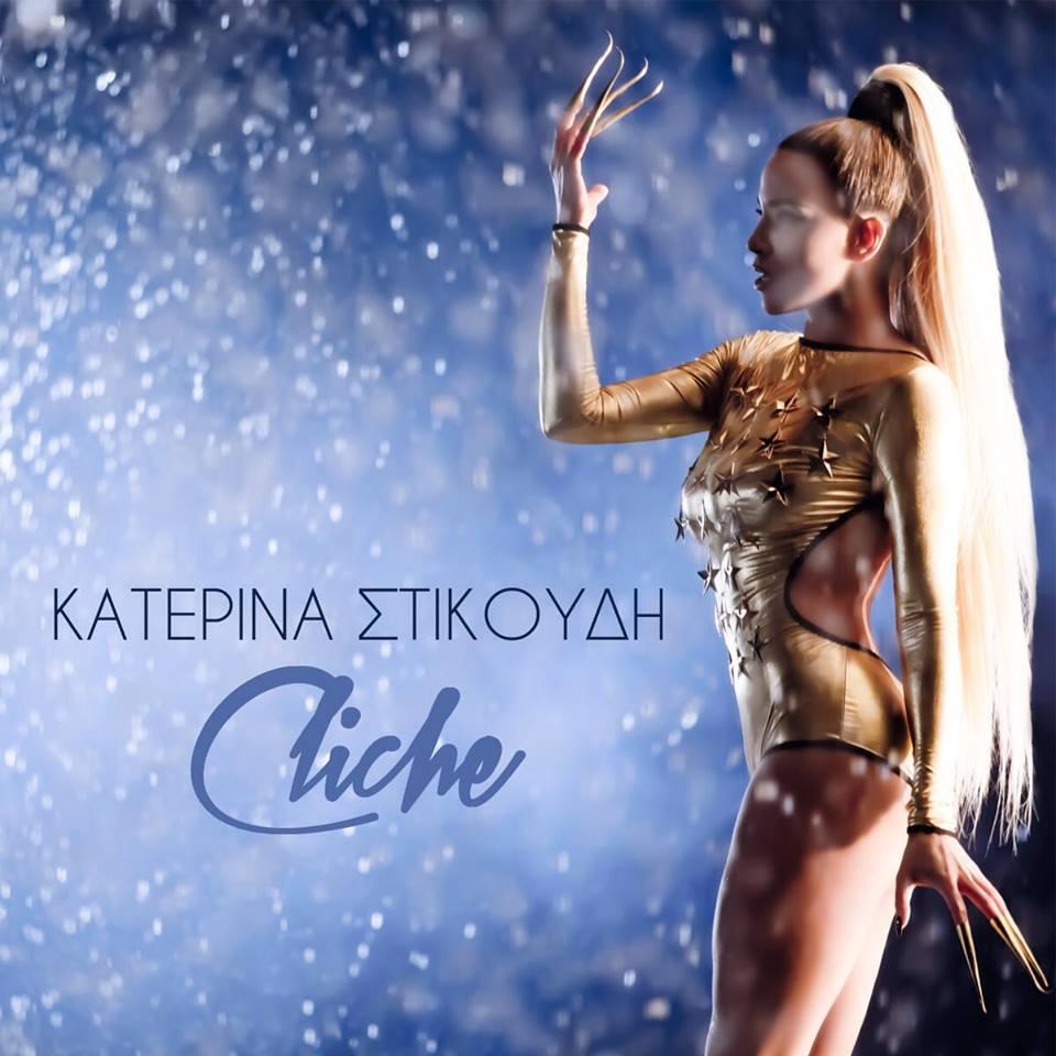 Cliche - Κατερίνα Στικούδη