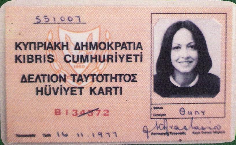 βίσση ταυτότητα