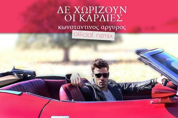 """""""Δε χωρίζουν οι καρδιές"""" - Άκουσε το official remix της επιτυχίας του Κωνσταντίνου Αργυρού"""