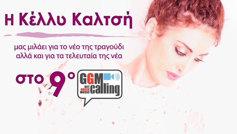 GGM Calling | Η Κέλλυ Καλτσή μιλάει μέσω Skype για το νέο της τραγούδι