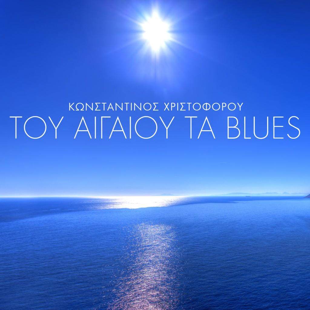"""""""Του Αιγαίου τα blues"""" - Άκουσε το νέο καλοκαιρινό τραγούδι του Κωνσταντίνου Χριστοφόρου"""
