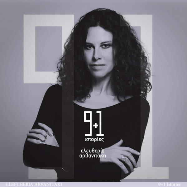 Ελευθερία Αρβανιτάκη - 9+1 Ιστορίες