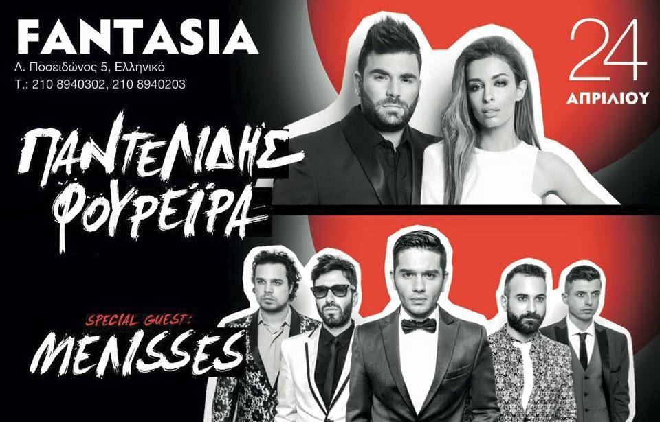 Παντελής Παντελίδης - Ελένη Φουρέιρα - Μέλισσες | Πότε ρίχνει αυλαία το Fantasia Live;