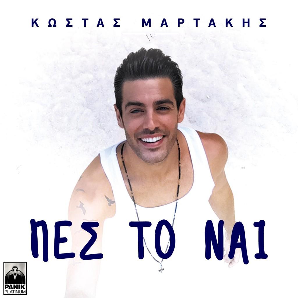 """""""Πες το ναι"""" - Νέο τραγούδι και βίντεο κλιπ από τον Κώστα Μαρτάκη!"""