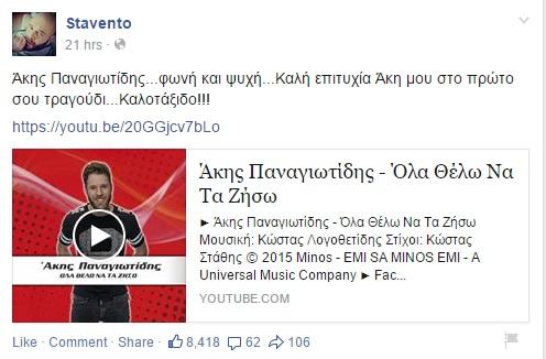 The Voice: Δείτε το μήνυμα του Μιχάλη των Stavento στον Άκη Παναγιωτίδη μετά τον τελικό