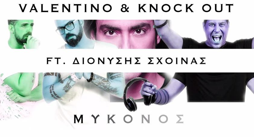 Νέα κυκλοφορία: Valentino & Knock Out ft. Διονύσης Σχοινάς | Μύκονος (The Official Remix)