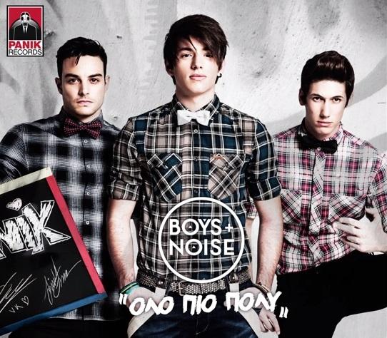 Όλο πιο πολύ - Boys and Noise