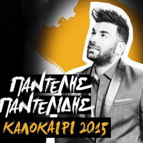 Παντελής Παντελίδης - Συναυλίες Καλοκαίρι 2015