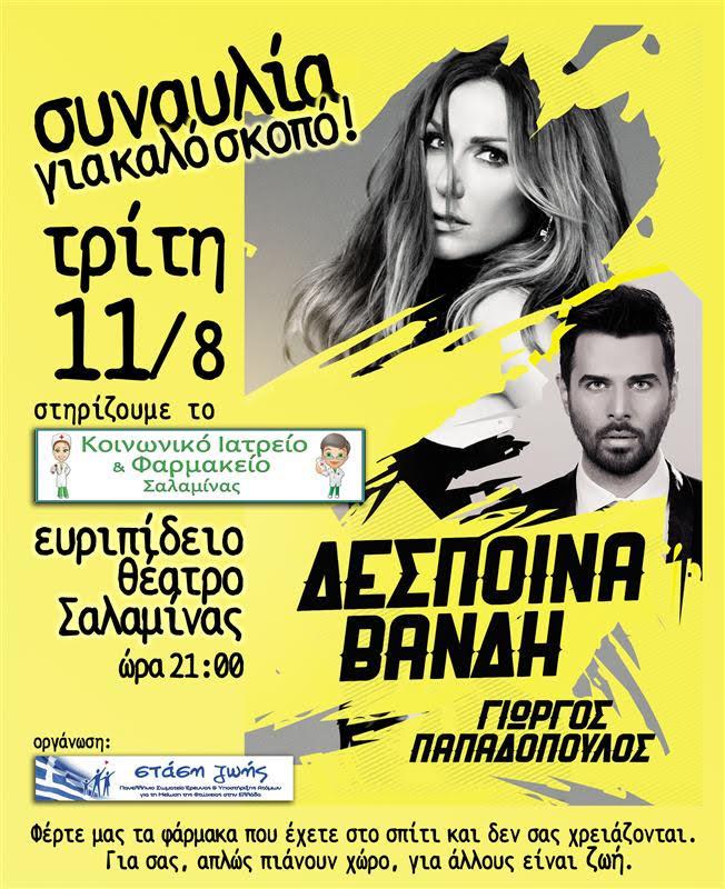 Δέσποινα Βανδή & Γιώργος Παπαδόπουλος live στη Σαλαμίνα - 11/08