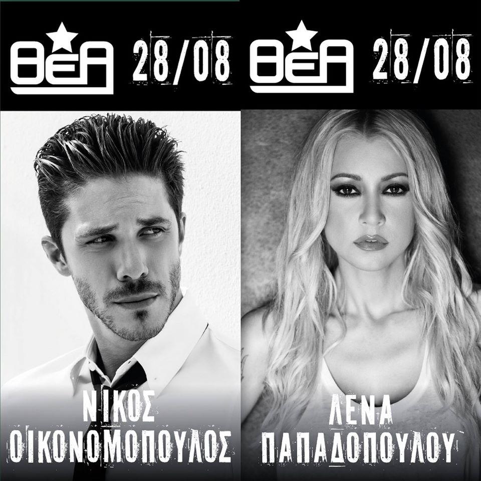 Θέα (από 28/08) - Νίκος Οικονομόπουλος & Λένα Παπαδοπούλου