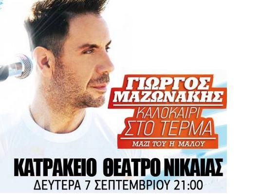 Απόψε η συναυλία του Γιώργου Μαζωνάκη στο Κατράκειο - Ακούστε 10+1  τραγούδια του για προθέρμανση 59377710d6d