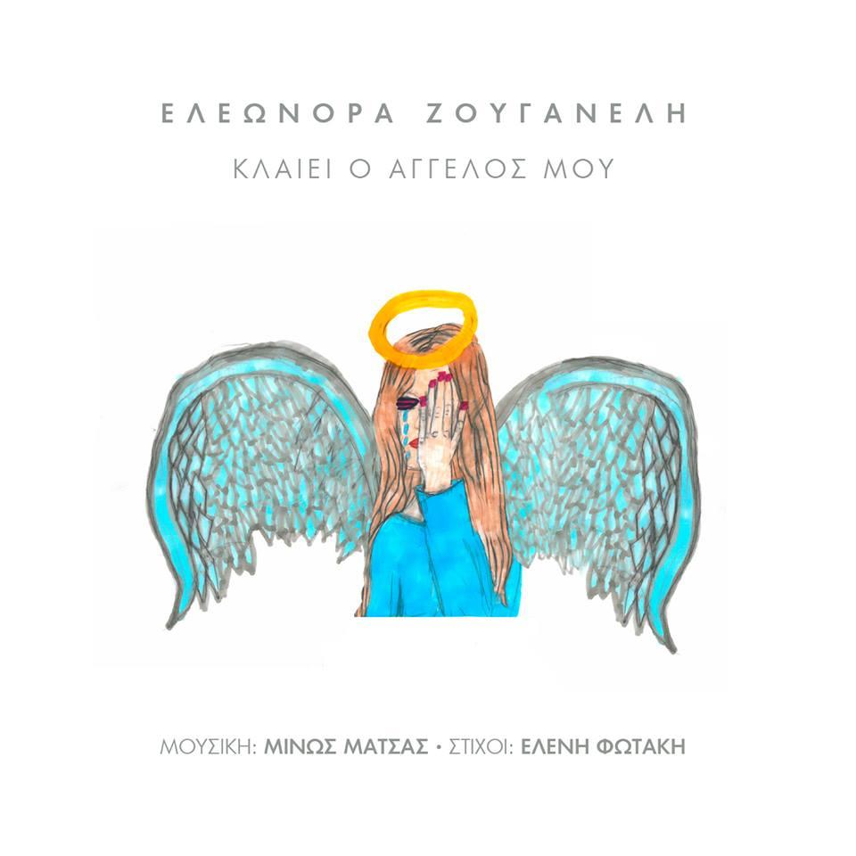 """""""Κλαίει ο άγγελός μου"""" – Νέο τραγούδι από την Ελεωνόρα Ζουγανέλη"""