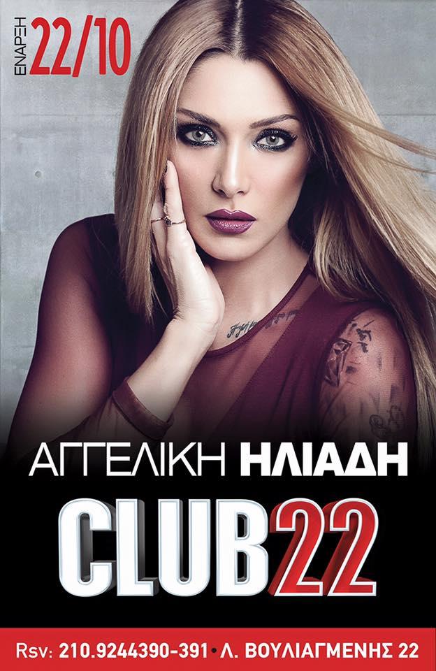 iliadi club 22