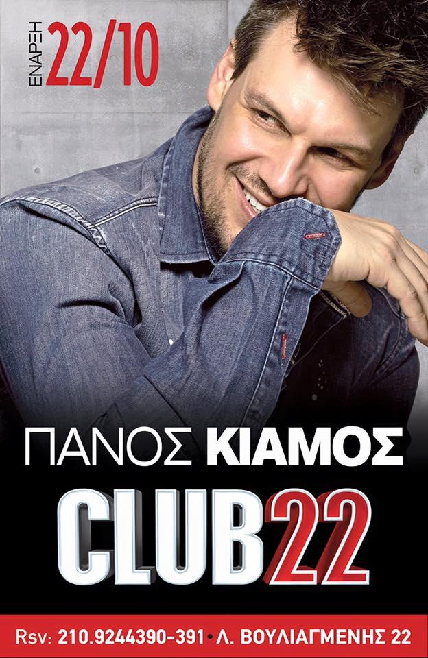 kiamos club 22