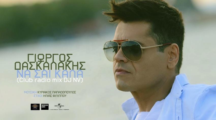 """""""Να 'σαι καλά (Club Radio Mix)"""" - Γιώργος Δασκαλάκης"""