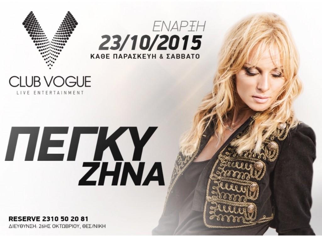 Η Πέγκυ Ζήνα στο CLUB VOGUE από 23 Οκτωβρίου (Θεσσαλονίκη)