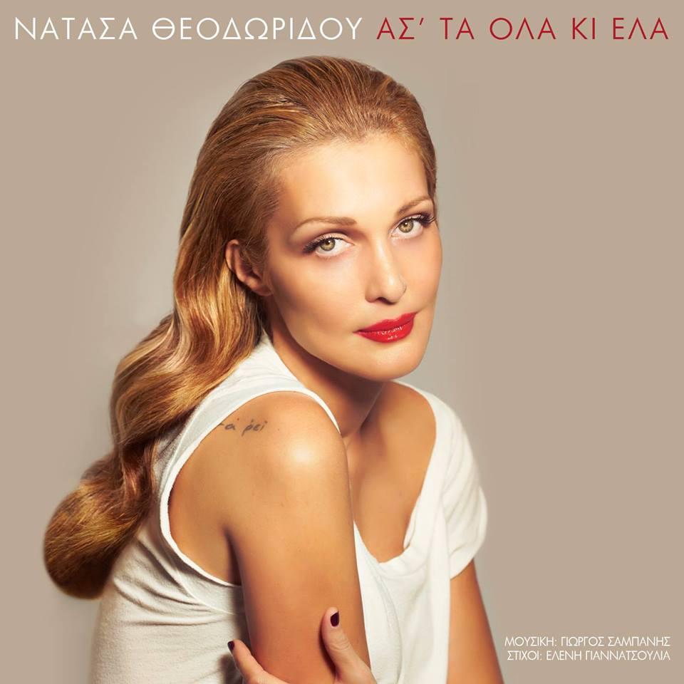 """""""'Άστα όλα κι έλα"""" - Άκουσε το νέο τραγούδι της Νατάσας Θεοδωρίδου"""