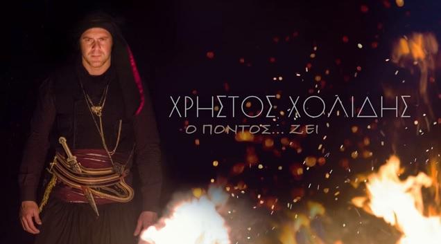 """""""Ο Πόντος Ζει"""" - Νέο album από το Χρήστο Χολίδη"""