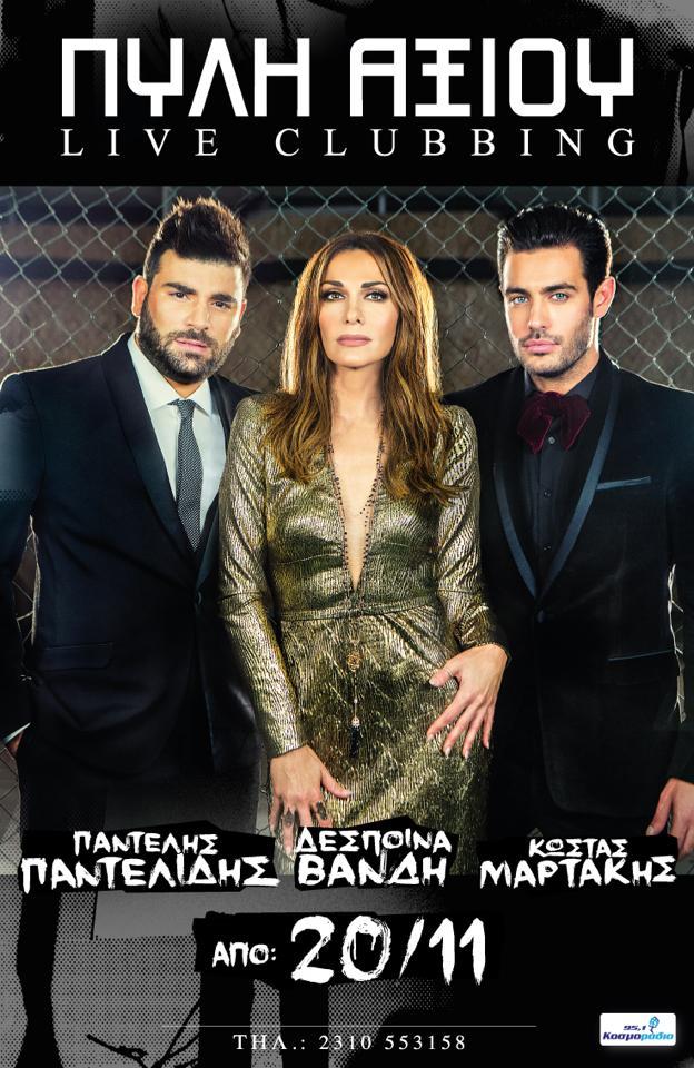 Βανδή - Παντελίδης - Μαρτάκης: Δείτε την επίσημη αφίσα τους για την Πύλη Αξιού