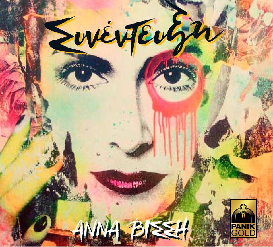 """""""Συνέντευξη"""" - Νέο album από την Άννα Βίσση"""