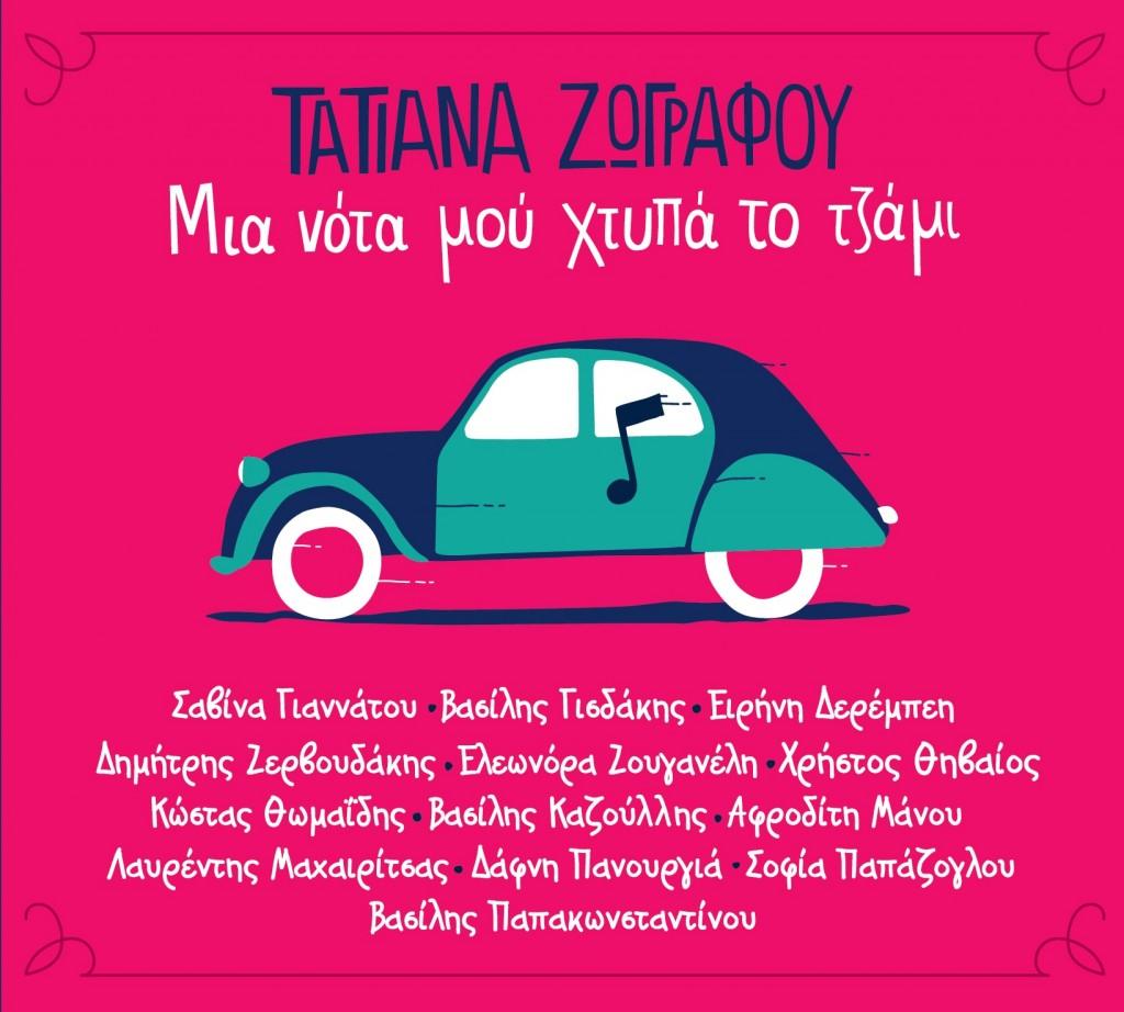mia nota_mou_xtipa_to_tzami_2