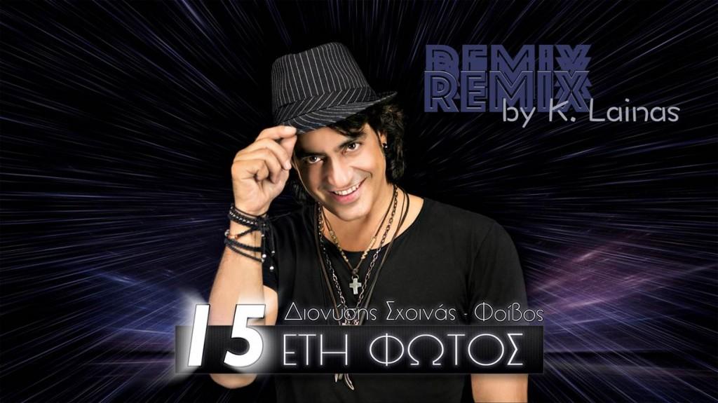"""""""15 Έτη Φωτός (Remix by K. Lainas)"""" - Διονύσης Σχοινάς"""