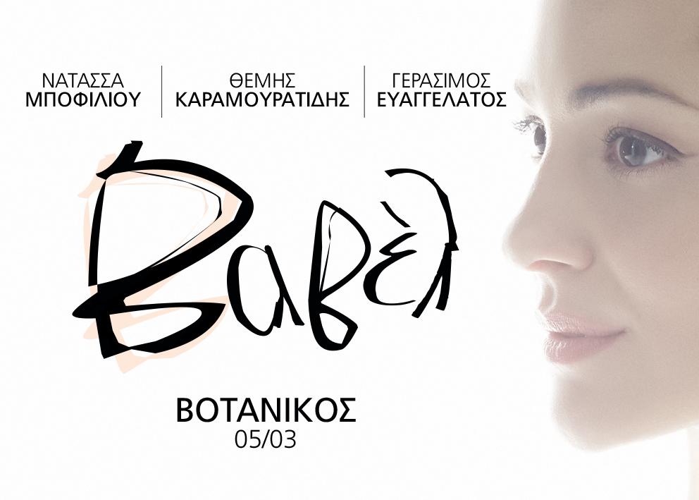 Βαβέλ - Νατάσσα Μποφίλιου αφίσα