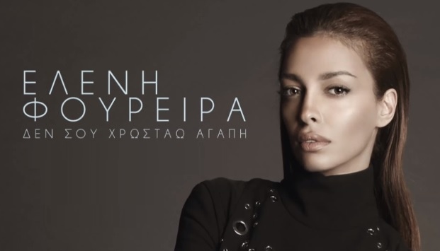 """""""Δε σου χρωστάω αγάπη"""" - Νέο τραγούδι από την Ελένη Φουρέιρα"""