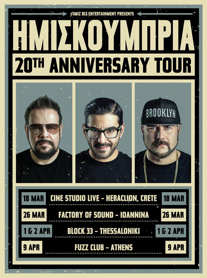 Ημισκούμπρια: 20th anniversary tour