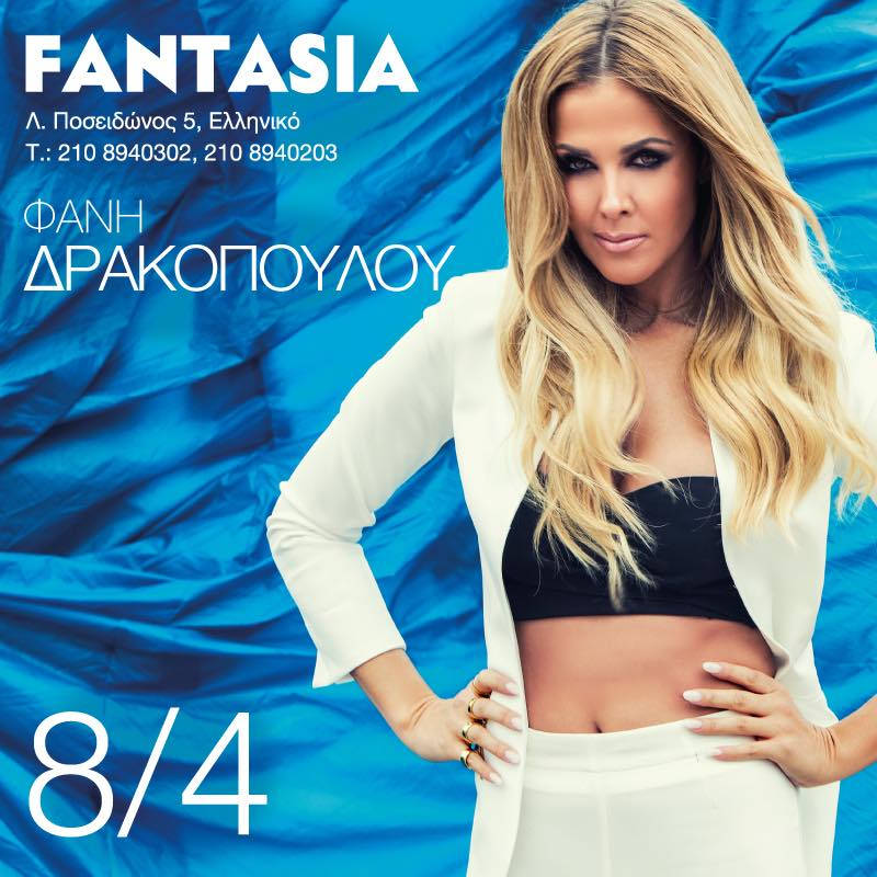 Δρακοπούλου Fantasia 2016