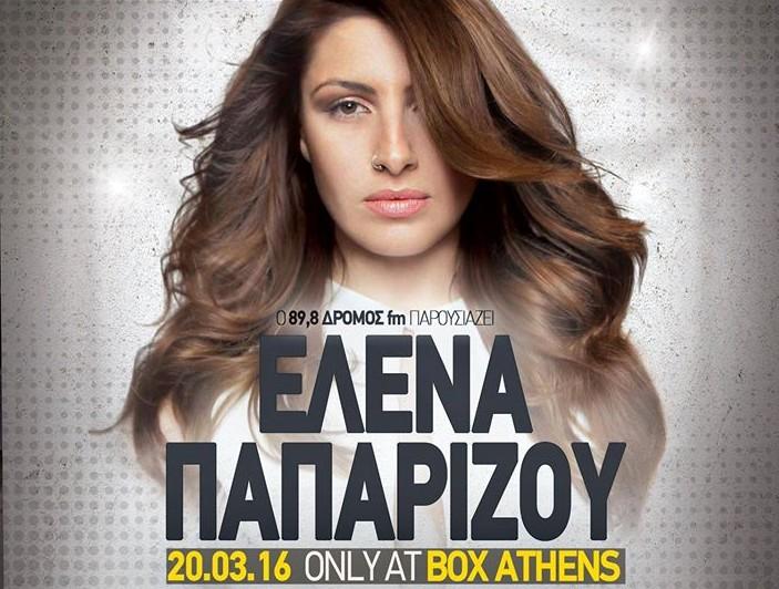 paparizou box athens