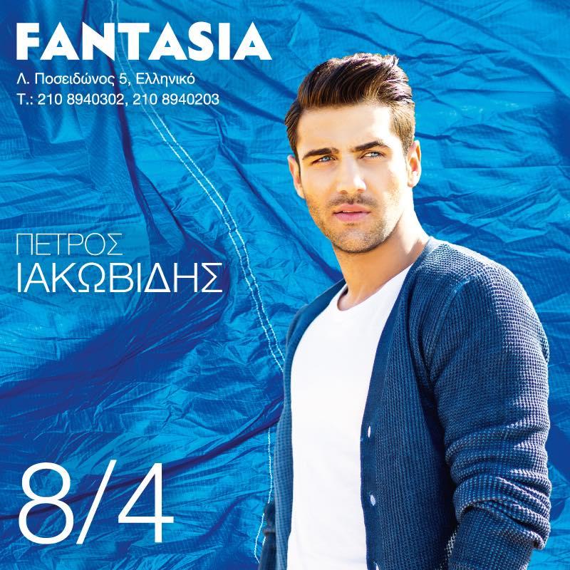 Πέτρος Ιακωβίδης Fantasia 2016