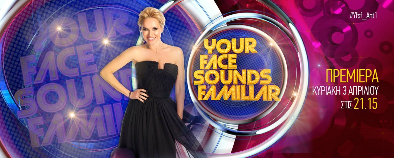 Your Face Sounds Familiar: Αυτή είναι η τελική δεκάδα των παικτών!