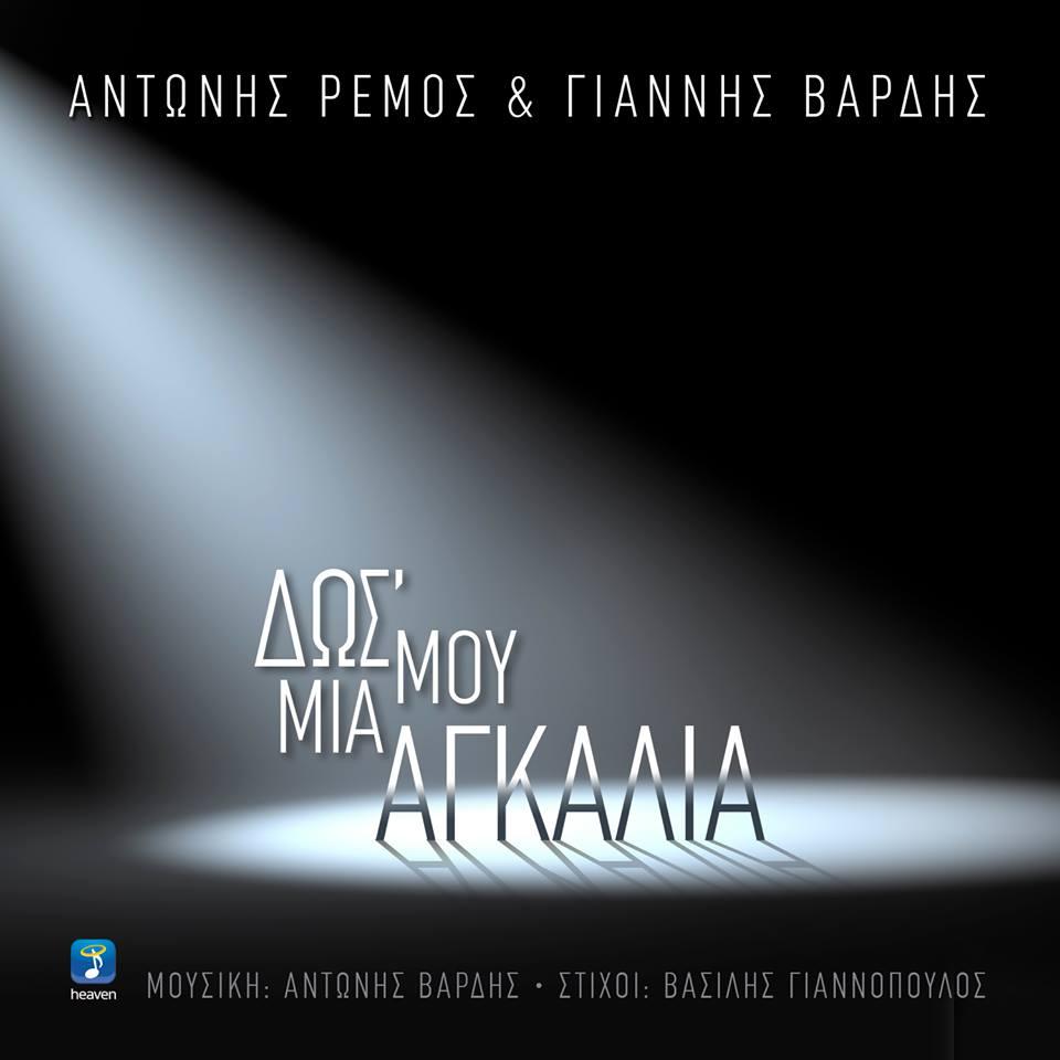 """""""Δως μου μια αγκαλιά"""" - Αντώνης Ρέμος & Γιάννης Βαρδής   Ακούστε το"""