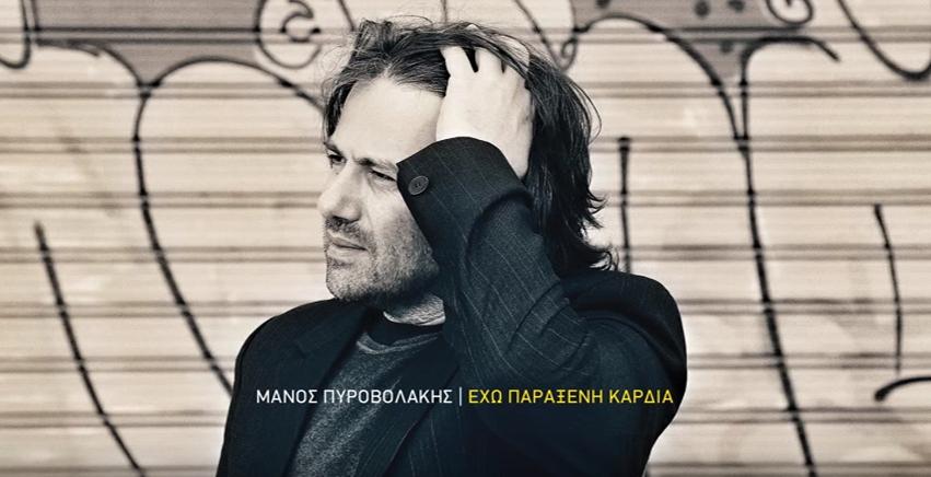 Μάνος Πυροβολάκης - Έχω παράξενη καρδιά