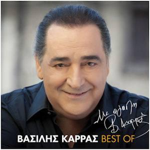 Βασίλης Καρράς - Best of